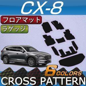 マツダ 新型 CX-8 CX8 KG系 フロアマット ラゲッジマット (クロス)|fujimoto-youhin