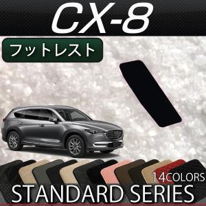 マツダ 新型 CX-8 CX8 KG系 フットレストカバー (スタンダード)|fujimoto-youhin