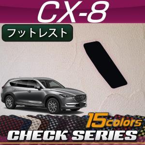 マツダ 新型 CX-8 CX8 KG系 フットレストカバー (チェック)|fujimoto-youhin