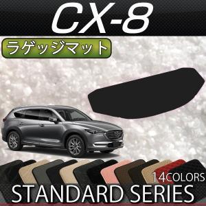 マツダ 新型 CX-8 CX8 KG系 ラゲッジマット (スタンダード)|fujimoto-youhin