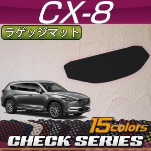 マツダ 新型 CX-8 CX8 KG系 ラゲッジマット (チェック)|fujimoto-youhin