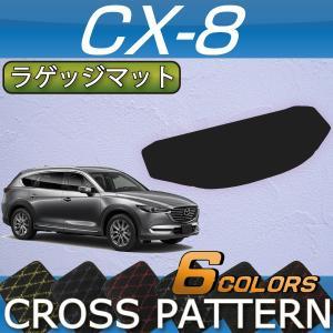 マツダ 新型 CX-8 CX8 KG系 ラゲッジマット (クロス)|fujimoto-youhin