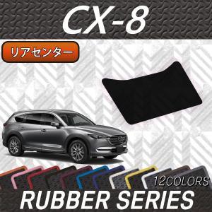マツダ 新型 CX-8 CX8 KG系 リアセンターマット (ラバー)|fujimoto-youhin