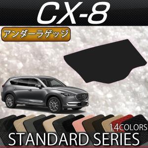マツダ 新型 CX-8 CX8 KG系 ラゲッジアンダーマット (スタンダード)|fujimoto-youhin