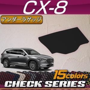 マツダ 新型 CX-8 CX8 KG系 ラゲッジアンダーマット (チェック)|fujimoto-youhin