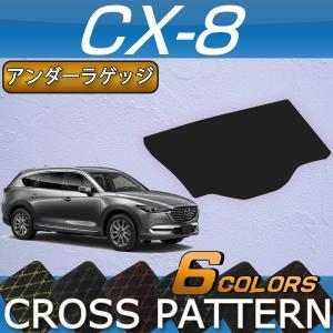 マツダ 新型 CX-8 CX8 KG系 ラゲッジアンダーマット (クロス)|fujimoto-youhin