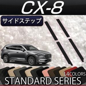 マツダ 新型 CX-8 CX8 KG系 サイドステップマット (スタンダード)|fujimoto-youhin