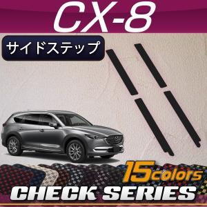 マツダ 新型 CX-8 CX8 KG系 サイドステップマット (チェック)|fujimoto-youhin