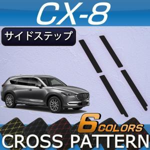 マツダ 新型 CX-8 CX8 KG系 サイドステップマット (クロス)|fujimoto-youhin