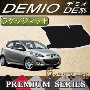 マツダ デミオ DE系 ラゲッジマット (プレミアム) fujimoto-youhin