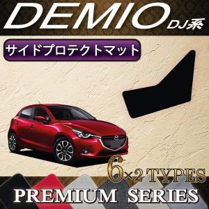 マツダ デミオ DJ系 サイドプロテクトマット (プレミアム) fujimoto-youhin