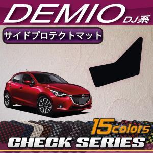 マツダ デミオ DJ系 サイドプロテクトマット (チェック) fujimoto-youhin