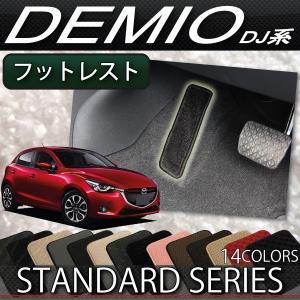 マツダ デミオ DJ系 フットレストカバー (スタンダード) fujimoto-youhin