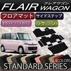 マツダ フレアワゴン (カスタムスタイル対応!) MM32S MM42S フロアマット ラゲッジマット サイドステップマット (スタンダード) fujimoto-youhin