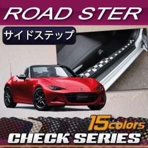 マツダ ロードスター ND系 サイドステップマット (チェック)|fujimoto-youhin