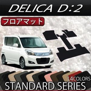 三菱 デリカD:2 MB15S フロアマット (スタンダード)|fujimoto-youhin