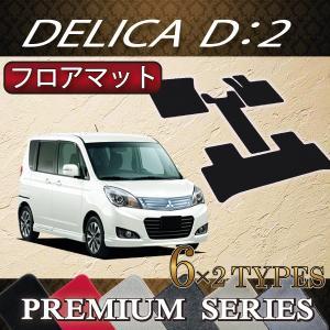 三菱 デリカD:2 MB15S フロアマット (プレミアム)|fujimoto-youhin