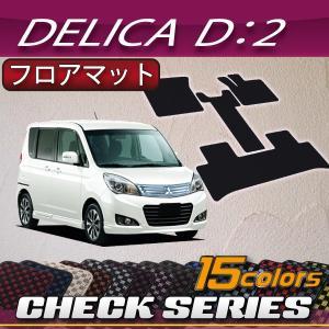 三菱 デリカD:2 MB15S フロアマット (チェック)|fujimoto-youhin