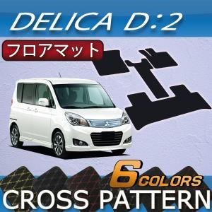 三菱 デリカD:2 MB15S フロアマット (クロス)|fujimoto-youhin