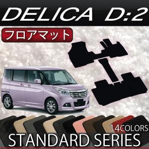 三菱 新型 デリカD:2 MB36S MB46S フロアマット (スタンダード)|fujimoto-youhin