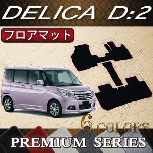 三菱 新型 デリカD:2 MB36S MB46S フロアマット (プレミアム)|fujimoto-youhin