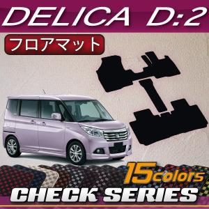 三菱 新型 デリカD:2 MB36S MB46S フロアマット (チェック)|fujimoto-youhin
