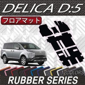 三菱 デリカ D5 D:5 フロアマット (ラバー) fujimoto-youhin