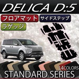 三菱 デリカ D5 D:5 フロアマット ラゲッジマット サイドステップマット (スタンダード) fujimoto-youhin