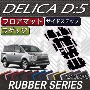 三菱 デリカ D5 D:5 フロアマット ラゲッジマット サイドステップマット (ラバー) fujimoto-youhin