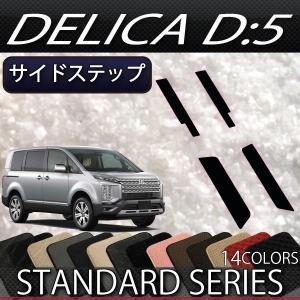 三菱 デリカ D5 D:5 サイドステップマット (スタンダード) fujimoto-youhin