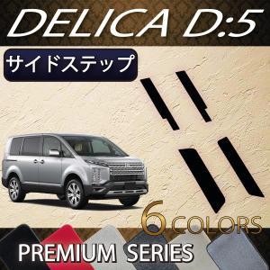 三菱 デリカ D5 D:5 サイドステップマット (プレミアム) fujimoto-youhin