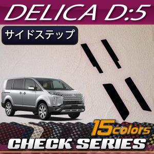 三菱 デリカ D5 D:5 サイドステップマット (チェック) fujimoto-youhin
