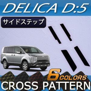 三菱 デリカ D5 D:5 サイドステップマット (クロス) fujimoto-youhin