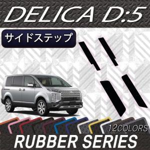 三菱 デリカ D5 D:5 サイドステップマット (ラバー) fujimoto-youhin