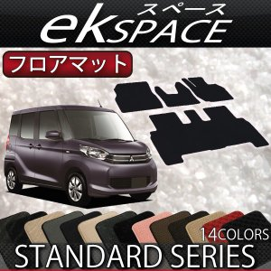 三菱 ekスペース / ekスペースカスタム B11A フロアマット (スタンダード)|fujimoto-youhin