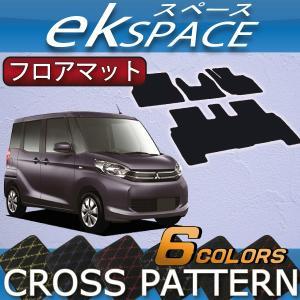 三菱 ekスペース / ekスペースカスタム B11A フロアマット (クロス)|fujimoto-youhin