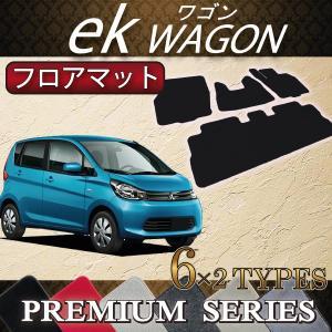 三菱 ekワゴン / ekカスタム B11W フロアマット (プレミアム)|fujimoto-youhin