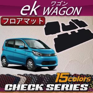 三菱 ekワゴン / ekカスタム B11W フロアマット (チェック)|fujimoto-youhin