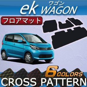 三菱 ekワゴン / ekカスタム B11W フロアマット (クロス)|fujimoto-youhin