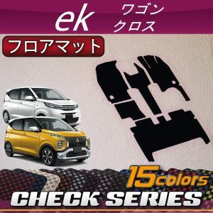 三菱 新型 ekワゴン ekクロス 30系 フロアマット (チェック) fujimoto-youhin