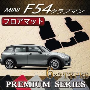 MINI ミニ クラブマン F54 フロアマット (プレミアム) fujimoto-youhin