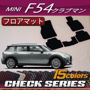 MINI ミニ クラブマン F54 フロアマット (チェック) fujimoto-youhin