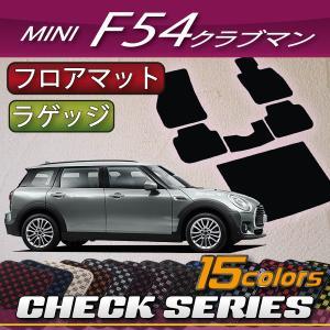 MINI ミニ クラブマン F54 フロアマット ラゲッジマット (チェック) fujimoto-youhin
