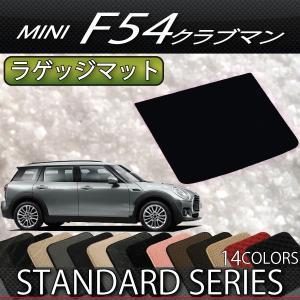 MINI ミニ クラブマン F54 ラゲッジマット (スタンダード) fujimoto-youhin