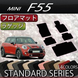 新型 MINI ミニ F55 フロアマット ラゲッジマット (スタンダード) fujimoto-youhin