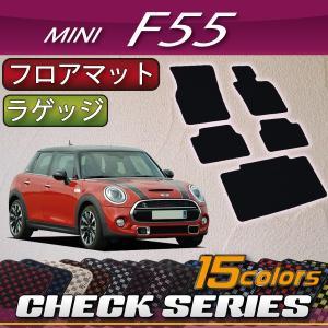 新型 MINI ミニ F55 フロアマット ラゲッジマット (チェック) fujimoto-youhin