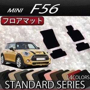 新型 MINI ミニ F56 フロアマット (スタンダード)|fujimoto-youhin