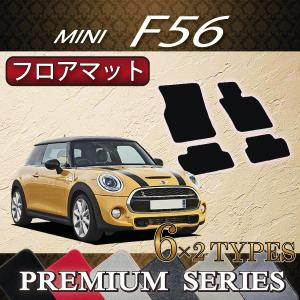 新型 MINI ミニ F56 フロアマット (プレミアム)|fujimoto-youhin