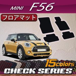 新型 MINI ミニ F56 フロアマット (チェック)|fujimoto-youhin