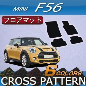 新型 MINI ミニ F56 フロアマット (クロス)|fujimoto-youhin